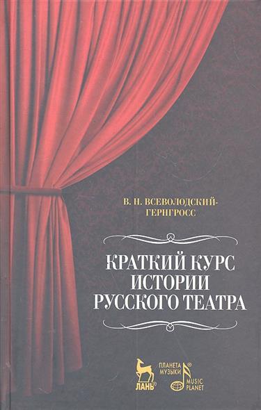 Краткий курс истории русского театра