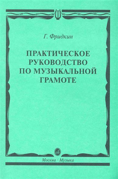 Практическое руководство по муз. грамоте Учеб. пос.