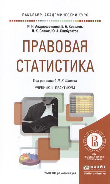Андрюшечкина И., Ковалев Е., Савюк Л., Бикбулатов Ю. Правовая статистика. Учебник и практикум для академического бакалавриата