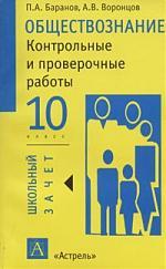 Обществознание 10 кл