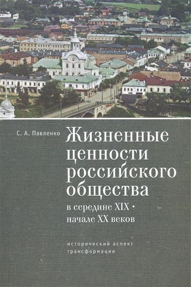 Жизненные ценности российского общества в середине XIX - начале XX веков: исторический аспект трансформации