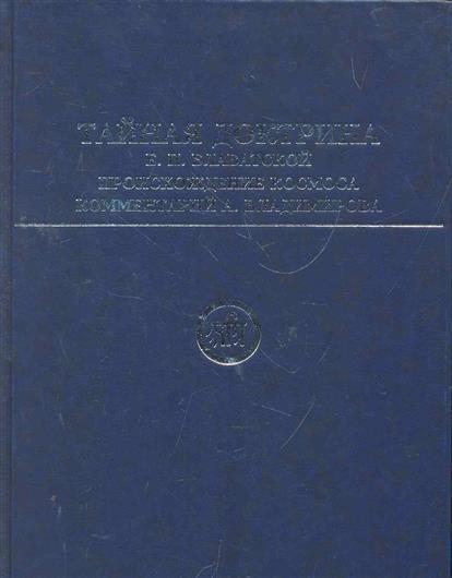 Блаватская Е. Тайная Доктрина Е.П. Блаватской Происхождение Космоса