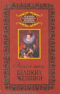 Адамчик В. Великие мысли великих женщин великие мысли великих людей в трех томах древний мир