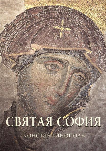 Милюгина Е. Святая София. Константинополь