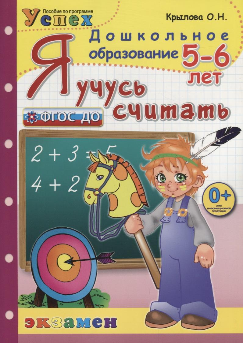 Крылова О. Я учусь считать. 5-6 лет. Пособие по программе Успех крылова о я учусь читать 6 лет