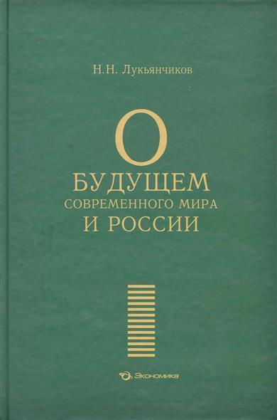 Лукьянчиков Н. О будущем современного мира и России