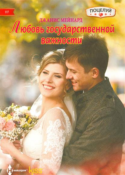 Мейнард Д. Любовь государственной важности прокопенко и пришельцы государственной важности военная тайна