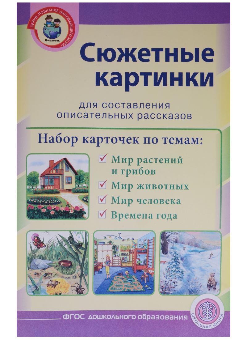 Сюжетные картинки для составления описательных рассказов. Мир растений и грибов. Мир животных. Мир человека. Времена года ISBN: 9785000131350 разнообразный мир растений
