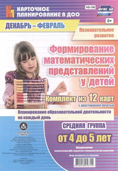 Формирование математических представлений у детей. Комплект из 12 карт с двусторонней печатью. Планирование образовательной деятельности на каждый день. Средння группа от 4 до 5 лет. Декабрь-февраль