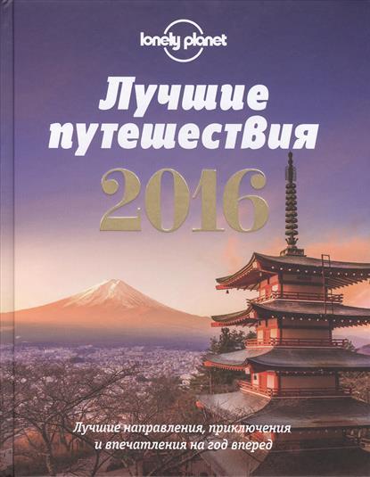 Тортунова Е. (ред.) Лучшие путешествия 2016. Лучшие направления, приключения и впечатления на год вперед