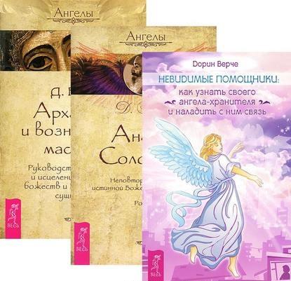 Верче Д. Невидимые помощники + Ангелы Соломона + Архангелы и вознесенные мастера (комплект из 3 книг)