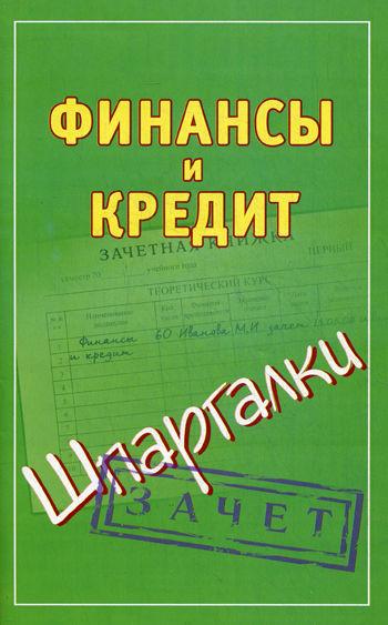 Смирнов П. (сост.) Финасы и кредит