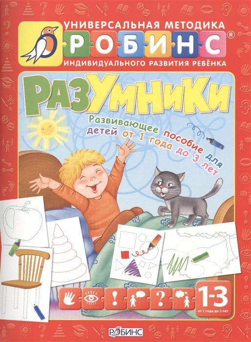 Писарева Е. Разумники. Развивающее пособие для детей от 1 до 3 лет бинокль yukon 10x50 wa
