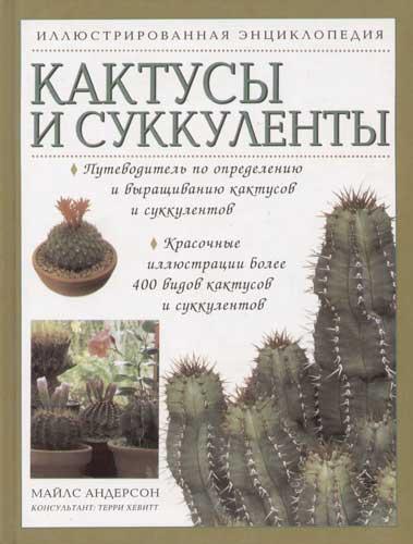 Андерсон М. Кактусы и суккуленты