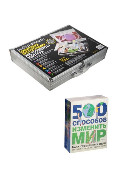 Цифровая фотография: Инструменты мастера. 500 способов изменить мир (комплект из 6 книг) (+CD)