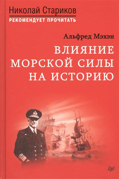 Влияние морской силы на историю. С предисловием Николая Старикова