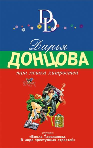 донцова д ночная жизнь моей свекрови Донцова Д. Три мешка хитростей