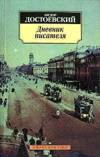 Достоевский Ф. Достоевский Дневник писателя б к зайцев дневник писателя