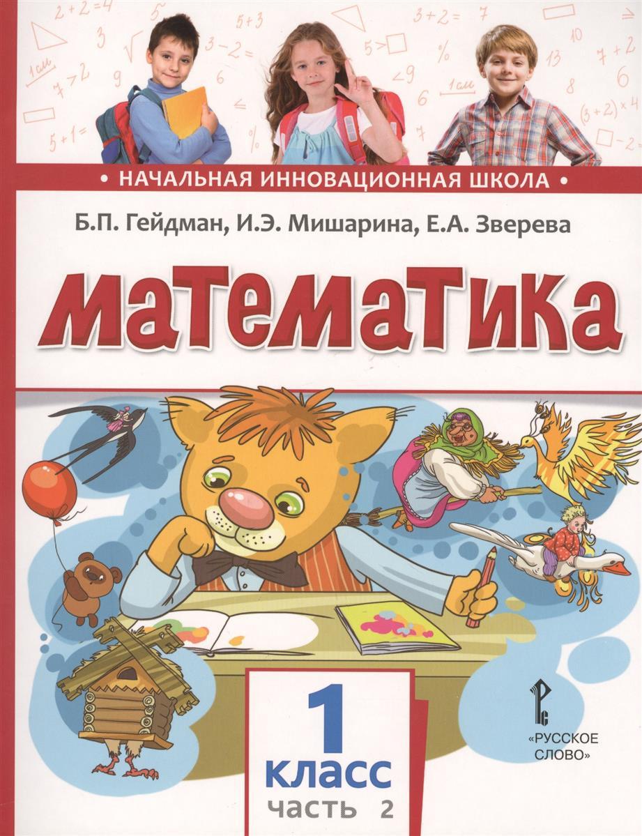 Гейдман Б., Мишарина И., Зверева Е. Математика. 1 класс. Часть 2 гейдман б мишарина и зверева е математика рабочая тетрадь 1 для 1 класса начальной школы