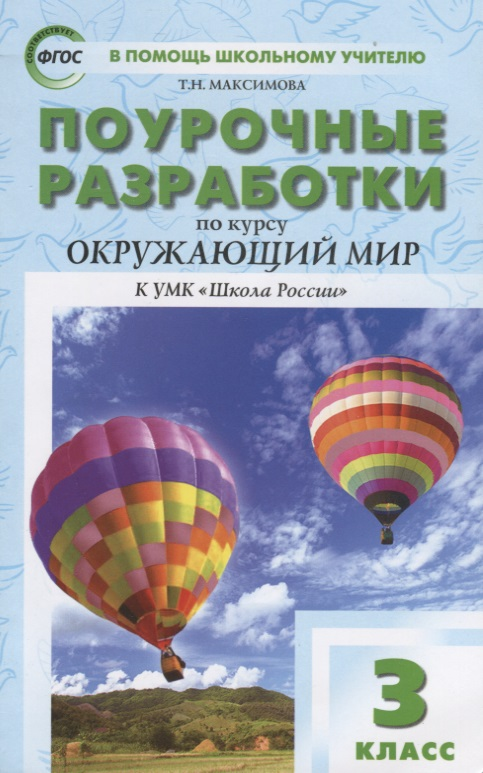 цены Максимова Т. Поурочные разработки по курсу