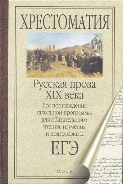 Русская проза 19 в.