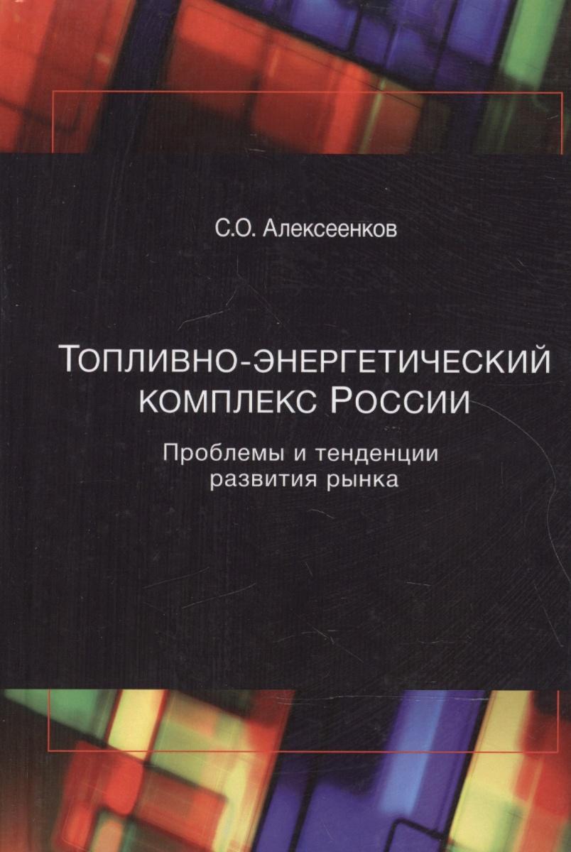 Топливно-энергетический комплекс России. Проблемы и теденции развития рынка