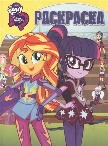 Волшебная раскраска №РК 16014 (Мой маленький пони. Девочки из Эквестрии) ISBN: 9785447130305 мой маленький пони девочки из эквестрии рсу 1611 раскраска сумочка
