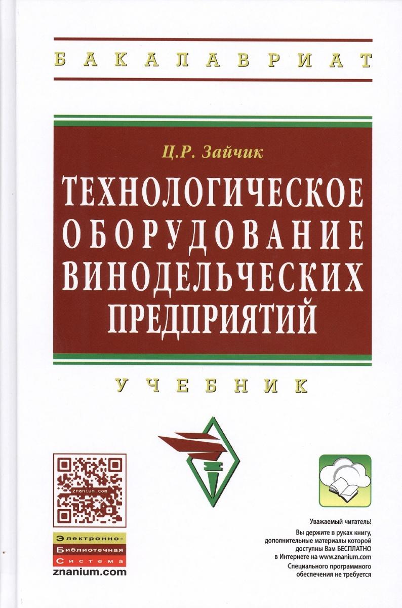 Зайчик Ц. Технологическое оборудование винодельческих предприятий. Учебник. Пятое издание, дополненное
