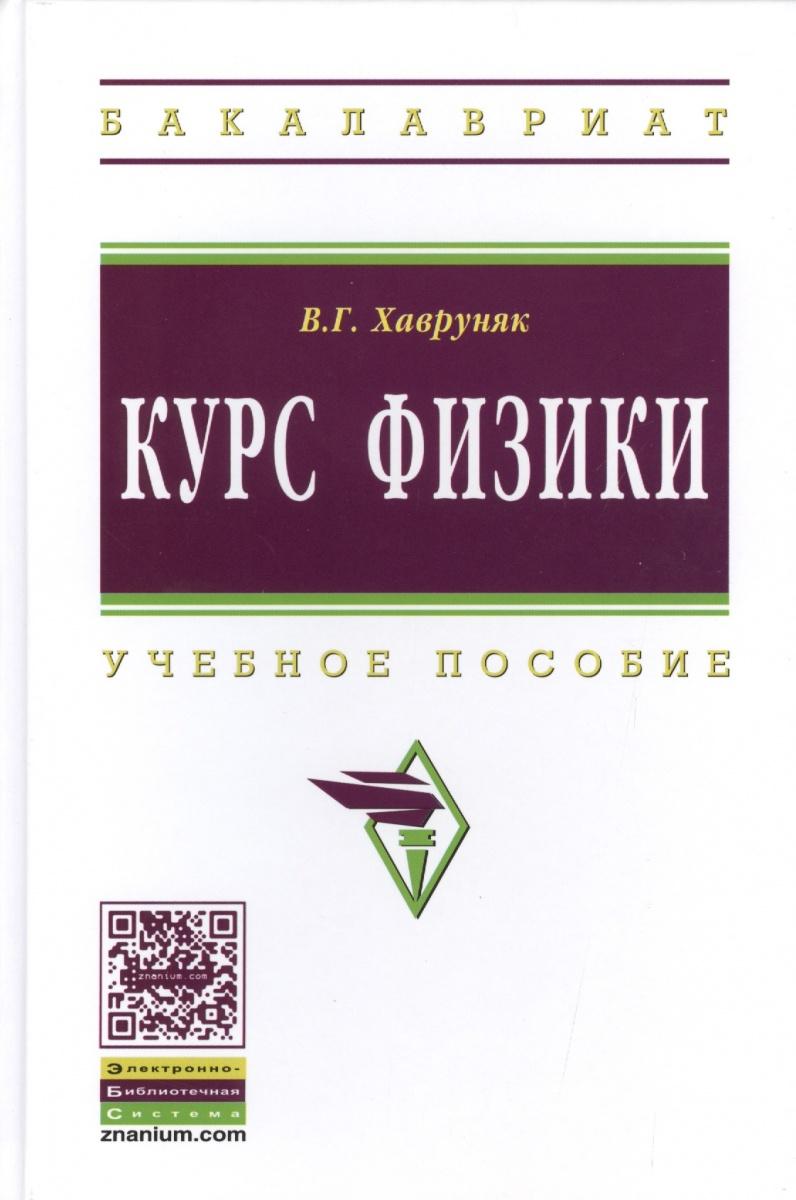 Хавруняк В. Курс физики. учебное пособие