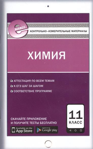 Стрельникова Е., сост. Химия. 11 класс стрельникова е н химия тематические тесты 8 кл