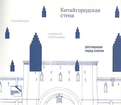 Овсянникова Е. (авт.-сост.) Китайгородская стена. Реставрация перед сносом