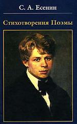 Есенин Стихотворения поэмы