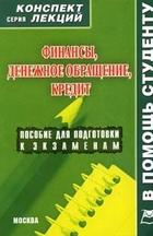 Финансы Денежное обращение Кредит Конспект лекций