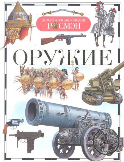 Шокарев Ю., Сидорина Т. Оружие