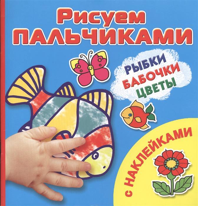 Арянова Н. (ред.) Рыбки, бабочки, цветы. Рисуем пальчиками арянова н ред динозаврики раскраска с трафаретом