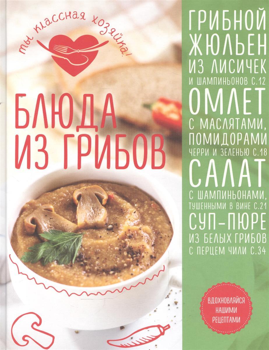 Сотникова Т., Юрышева Я. (сост.) Блюда из грибов т сотникова карвинг