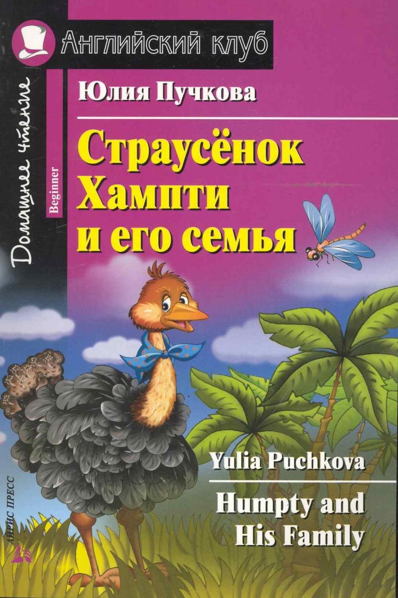 Пучкова Ю. Страусенок Хампти и его семья Дом. чтение дом семья быт