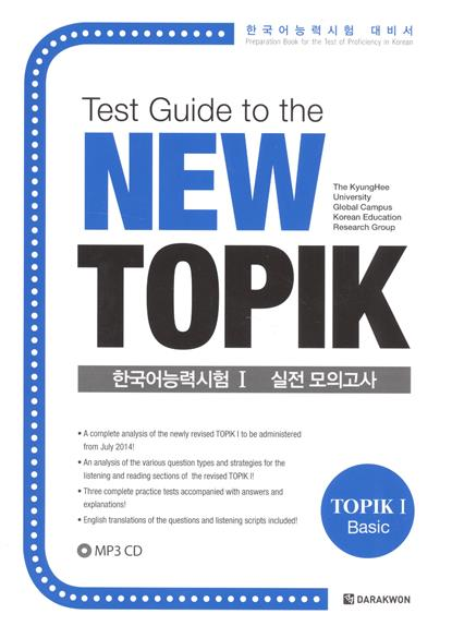 Park Se-ah, Lee Hyun-jung, Park Su-mi Test Guide to the New TOPIK I (+CD) / Подготовка к тесту TOPIK I нового стандарта (+CD)