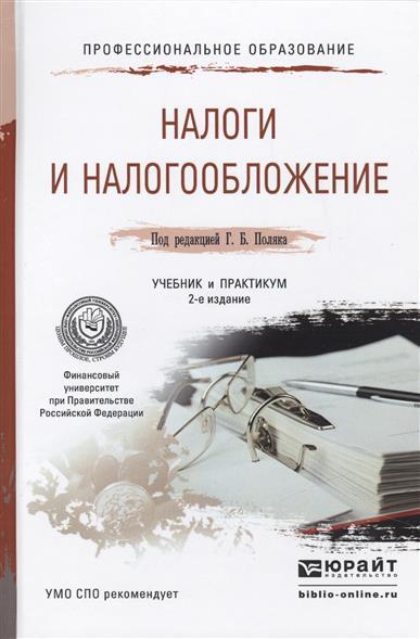 Налоги и налогообложение Учебник и практикум для СПО 2-е издание переработанное и дополненное