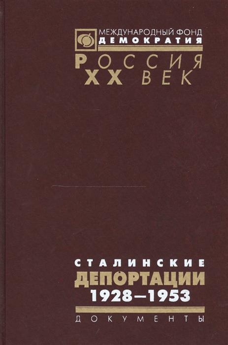 Поболь Н., Полян П. (сост.) Сталинские депортации 1928-1953 lg v30 128 гб розовый lgh930ds acisrp