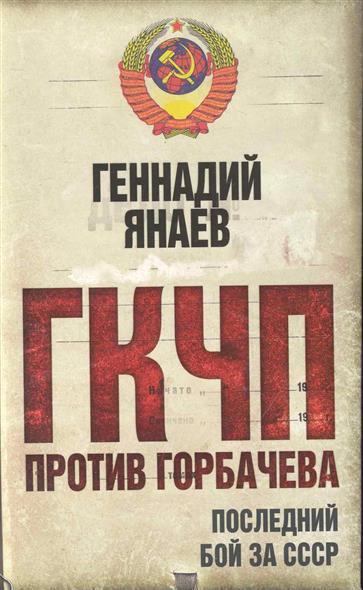 ГКЧП против Горбачева Последний бой за СССР
