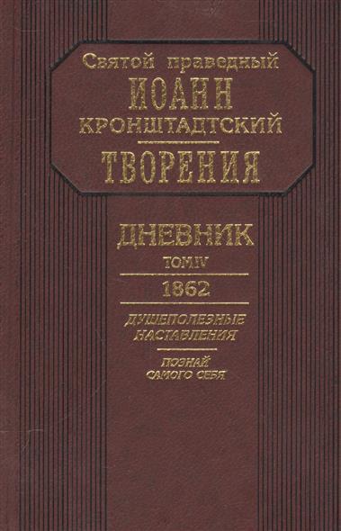 Кронштадский И. Дневник. Том IV. 1862. Душеполезные наставления. Познай самого себя кронштадский и дневник том iv 1862 душеполезные наставления познай самого себя