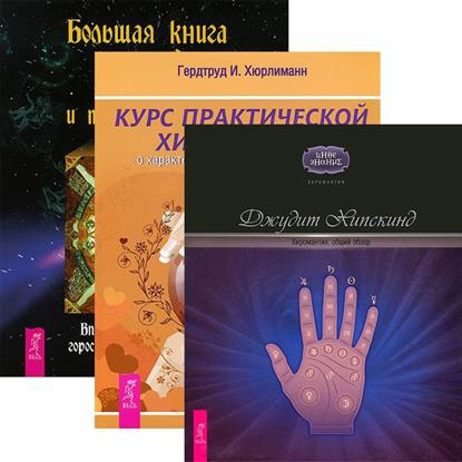 Большая книга гаданий + Курс практической хиромантии + Хиромантия: общий обзор (комплект из 3 книг)