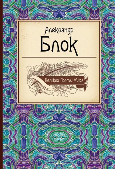 Блок А. Великие поэты мира: Александр Блок блок electraline 55071