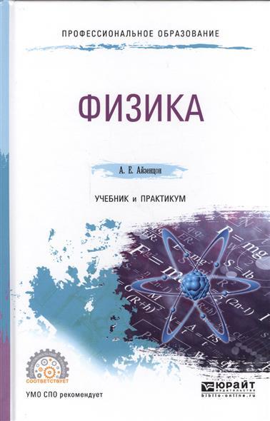 Айзенцон А. Физика. Учебник и практикум для СПО николай юрьевич кравченко физика учебник и практикум для спо