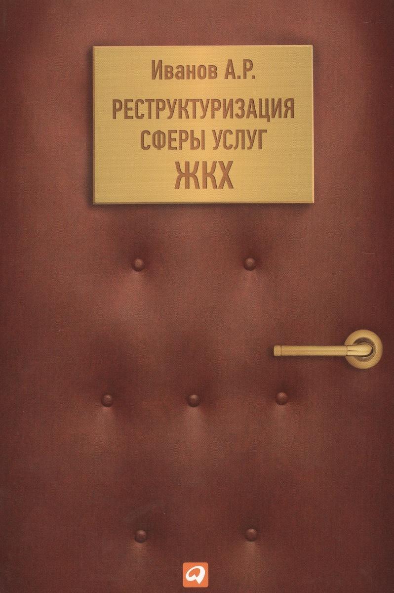Иванов А. Реструктуризация сфер услуг ЖКХ дворники жкх