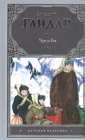 Гайдар А. Чук и Гек. Повести, рассказы ISBN: 9785170714292 гайдар а рассказы isbn 9785000070635