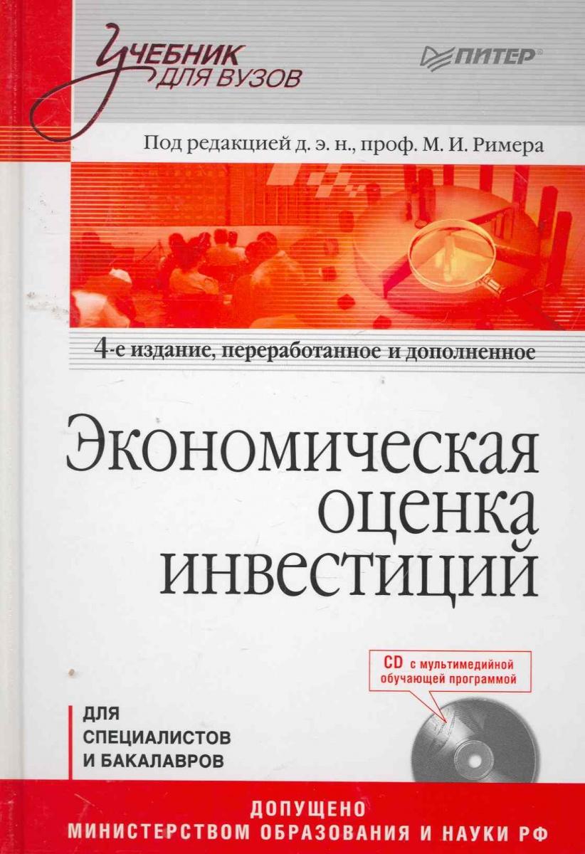 Ример М. (ред.) Экономическая оценка инвестиций цена