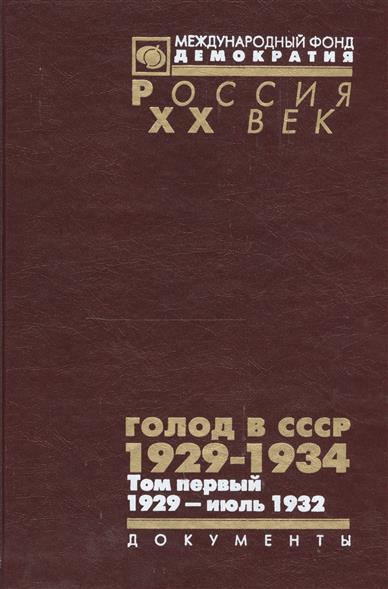 Голод в СССР 1929-1934. Том первый. 1929 - июль 1932. Книга 2