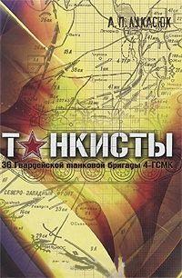 Танкисты 36-й гвардейской танковой бригады 4ГСМК